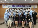 동의대 치위생학과, 제10회 예비 치과위생사 선서식 개최