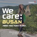 트렉스타, 황령산서 'We Care' 친환경 캠페인