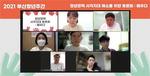 김지현의 청년 관점 <8> 2021 부산청년주간 참가기
