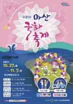 마산국화축제 27일 개막