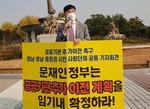 공공기관 2차이전 차기정부 떠넘기나…김부겸 총리 발언 파문